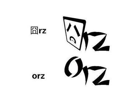 orz什么意思网络用语
