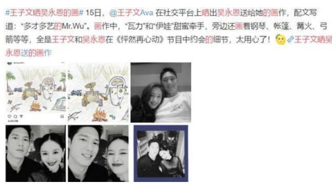 王子文晒吴永恩的画,王子文的男朋友吴永恩年龄