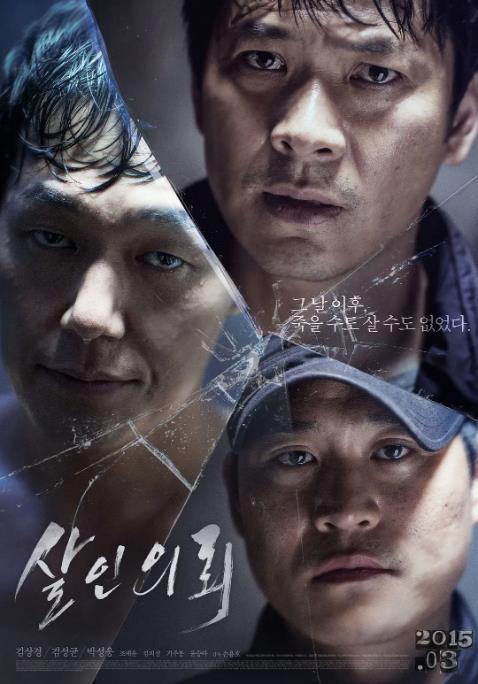 韩国连环杀人案电影排行榜前十名