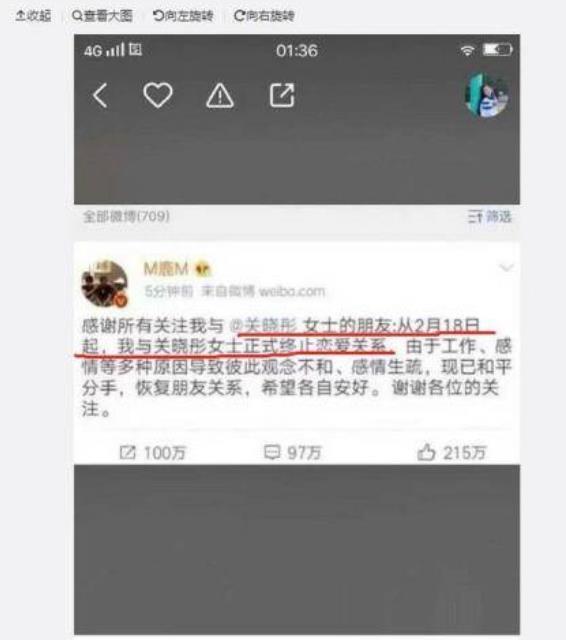 鹿晗微博承认和关晓彤分手是咋回事