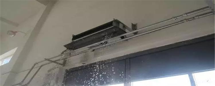 空调漏水内机漏水怎么回事
