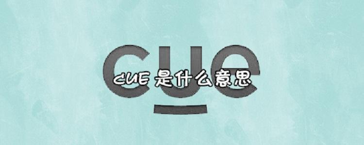 cue是什么意思