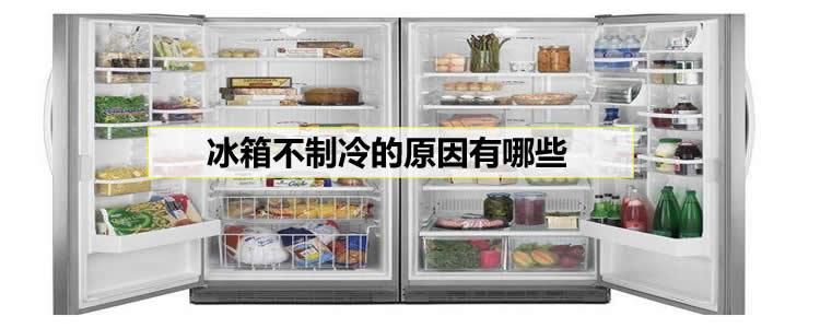 冰箱不制冷的原因有哪些