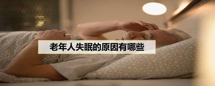 导致老年人失眠的原因有哪些