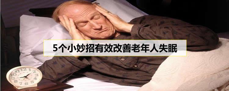 改善老年人失眠的5个小妙招