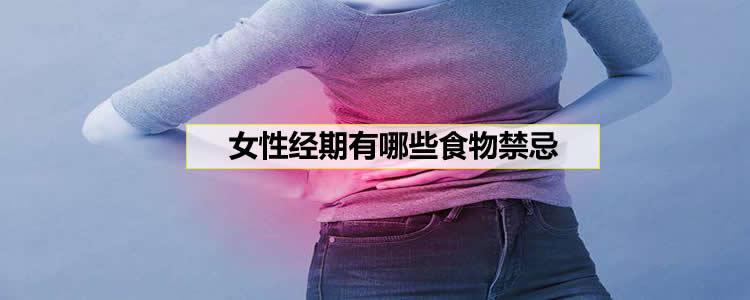 女性月经期有哪些食物禁忌