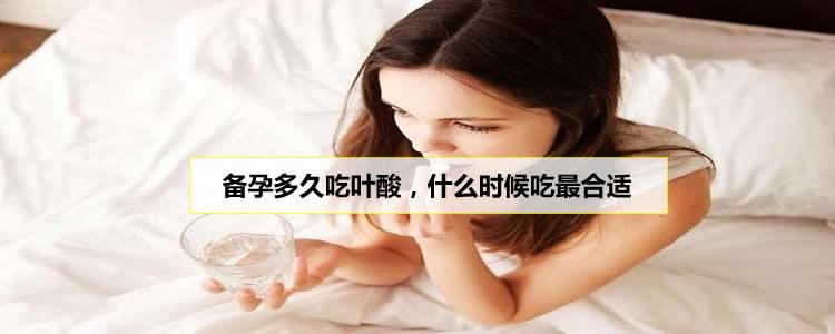 备孕多久吃叶酸,什么时候吃最合适