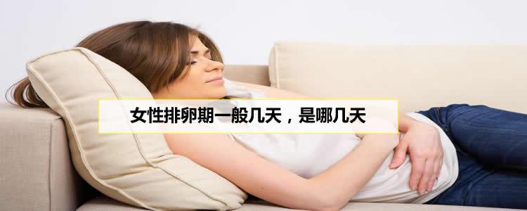 女性排卵期一般几天,是哪几天
