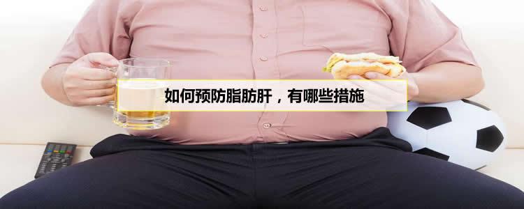 如何预防脂肪肝,有哪些措施