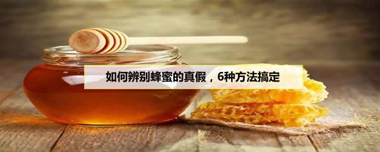 如何辨别蜂蜜的真假,6种方法搞定