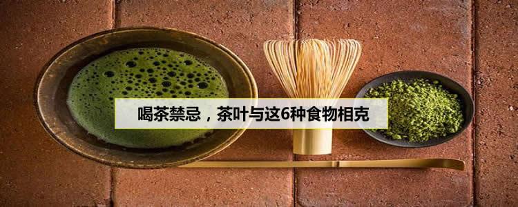 喝茶禁忌,茶叶与这6种食物相克