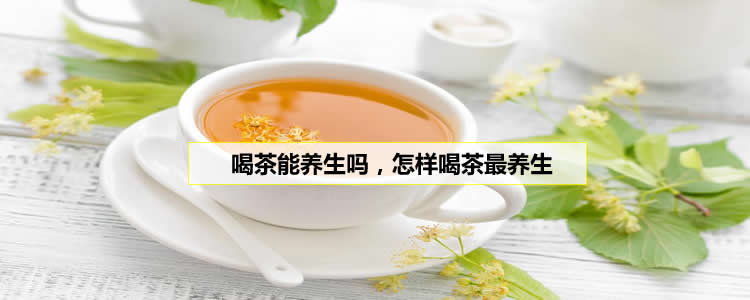 喝茶能养生吗,怎样喝茶最养生