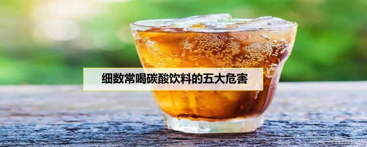 细数常喝碳酸饮料的五大危害