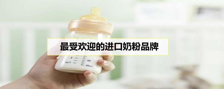 最受欢迎的进口奶粉品牌