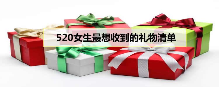 520女生最想收到的礼物清单