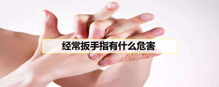 经常扳手指有什么危害