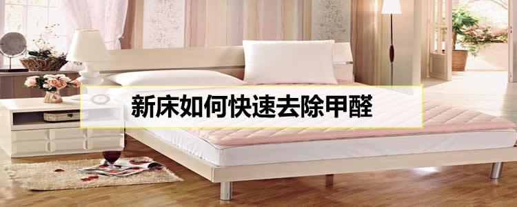 新床如何快速去除甲醛