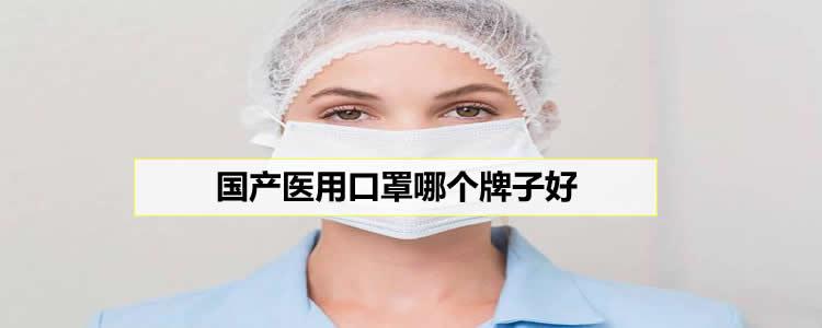 国产医用口罩哪个牌子好