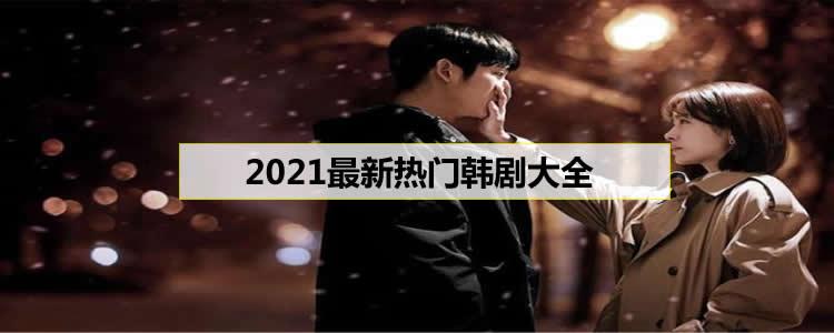 2021最新热门韩剧大全