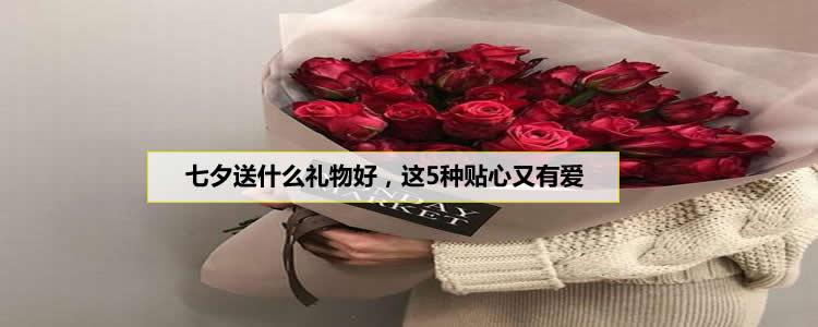 七夕送什么礼物好,这5种贴心又有爱