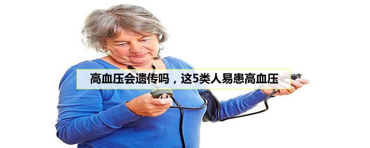 高血压会遗传吗,这5类人易患高血压