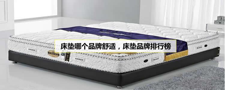 床垫哪个牌子舒适,床垫品牌排行榜