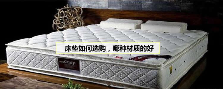 床垫如何选购,哪种材质的好