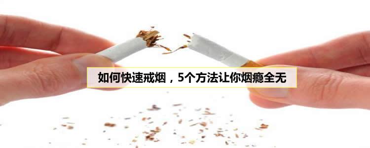 如何快速戒烟,5个方法让你烟瘾全无