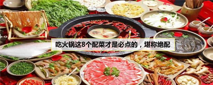 吃火锅这8个配菜才是必点,堪称绝配