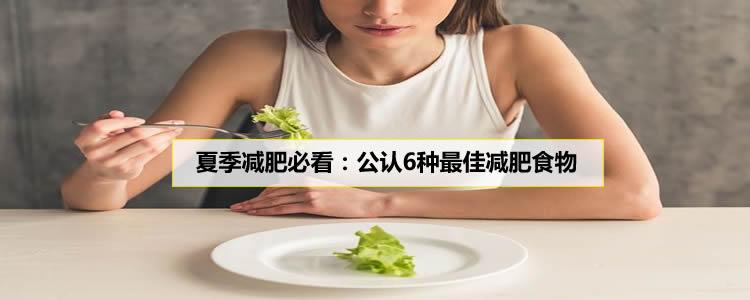 夏季减肥必看:公认6种最佳减肥食物
