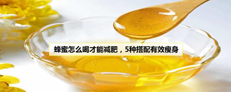 蜂蜜怎么喝减肥最快,5种搭配有效瘦身