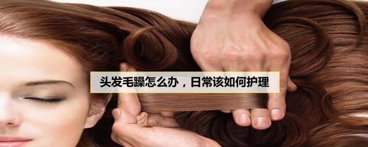 头发毛躁怎么办,日常该如何护理