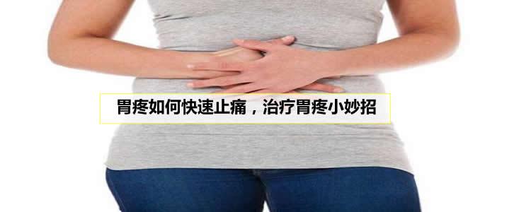 胃疼如何快速止痛,治疗胃疼小妙招