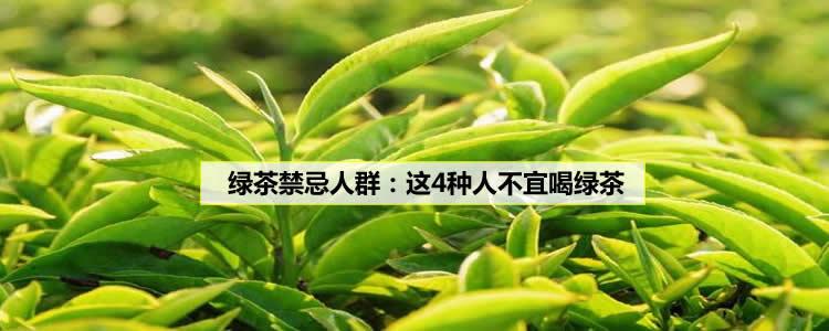 绿茶禁忌人群:这4种人不宜喝绿茶