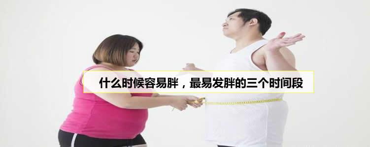 什么时候容易胖,最易发胖的三个时间段