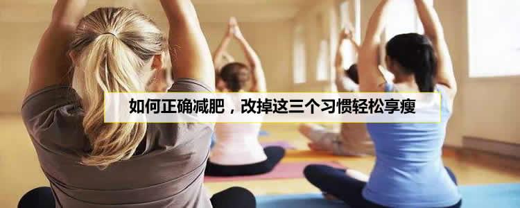 如何正确减肥,改变这三个习惯轻松享瘦
