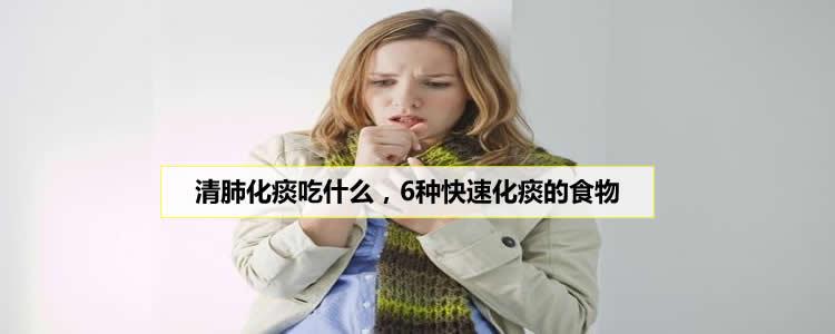 清肺化痰吃什么,快速化痰的6种食物