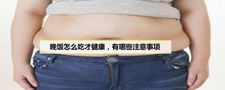 晚饭怎么吃能减肥,有哪些注意事项