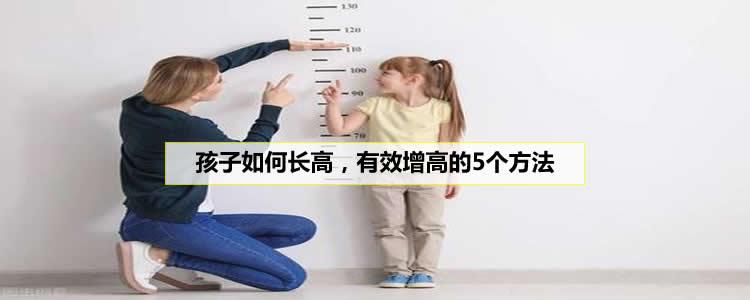 孩子如何长高,有效增高的5个方法