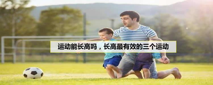 运动能长高吗,长高最有效的三项运动