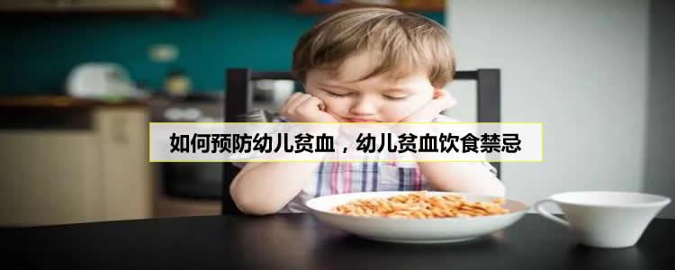 如何预防幼儿贫血,幼儿贫血的饮食禁忌
