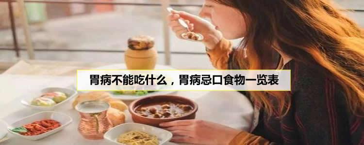 胃病不能吃什么,胃病忌口食物一览表