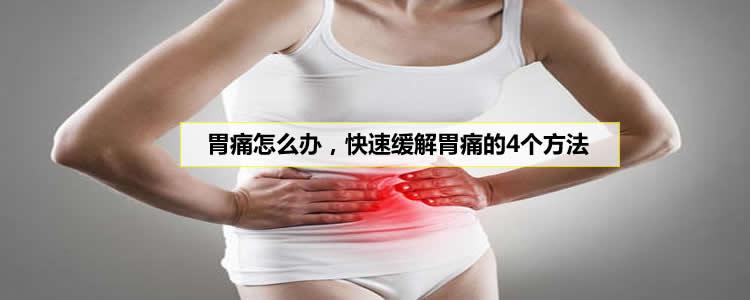 胃痛怎么办,快速缓解胃痛的4个方法