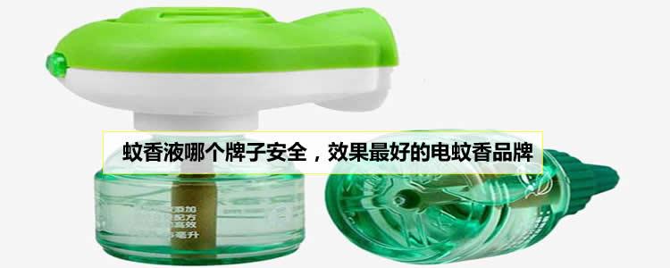 蚊香液哪个牌子安全,口碑好的电蚊香品牌