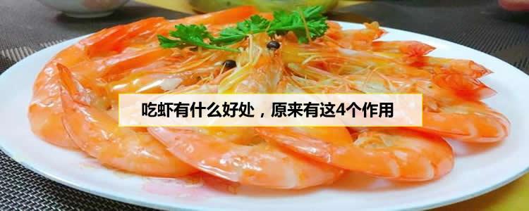 吃虾有什么好处,这4个作用别错过了