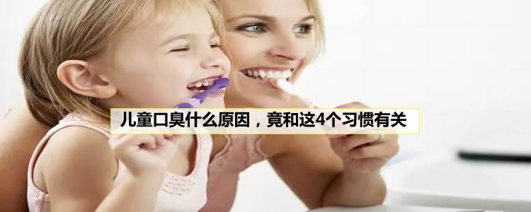儿童口臭什么原因,竟和这4个习惯有关