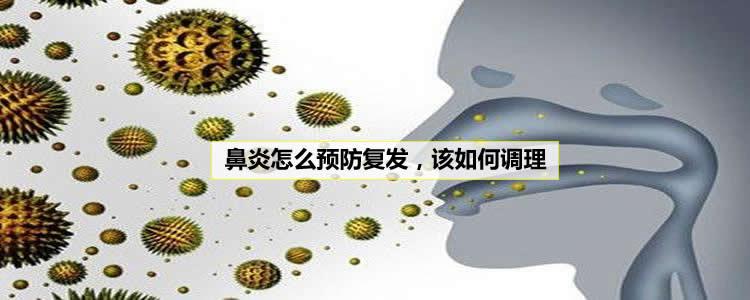 鼻炎怎么预防,该如何有效调理