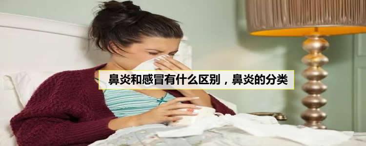 鼻炎和感冒有什么区别,鼻炎的分类