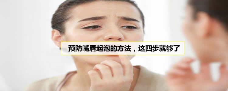 预防嘴唇起泡的方法,这四步就够了