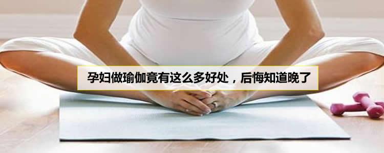 孕妇做瑜伽这么多好处,后悔知道晚了